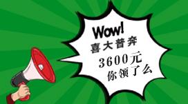 3600元!拿到专利代理师证书可直接获得!