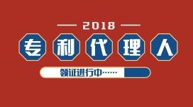 2018年代理人证书已经可以领取